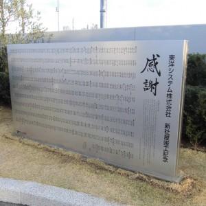 建植サイン-有限会社トライアート   看板 製作 デザイン 福島県いわき市
