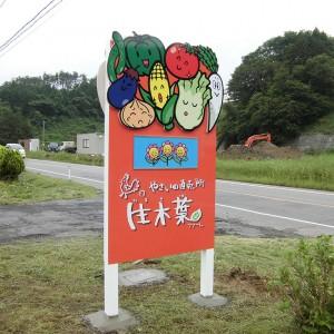 建植サイン-有限会社トライアート | 看板 製作 デザイン 福島県いわき市